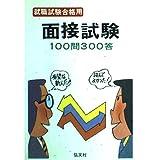 就職試験 面接試験100問300答 '95 (公務員・就職試験シリーズ 5)