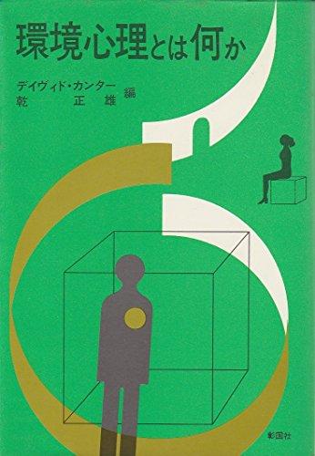 環境心理とは何か (1972年)