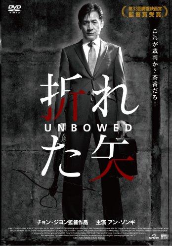 Amazon.co.jp | 折れた矢 [DVD] ...