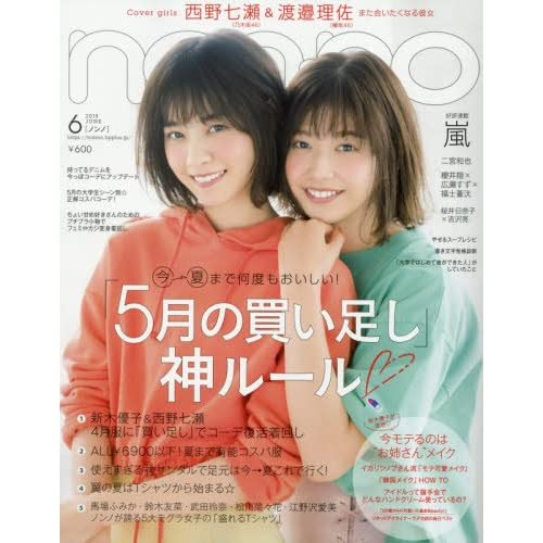 non-no 2018年6月号 表紙画像