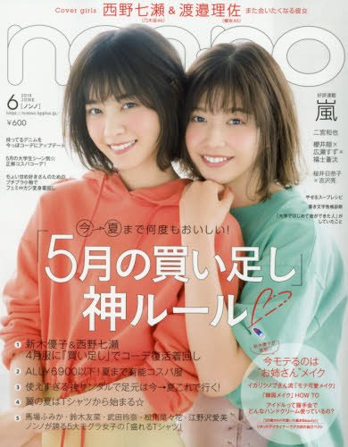 non-no 2018年6月号 大きい表紙画像