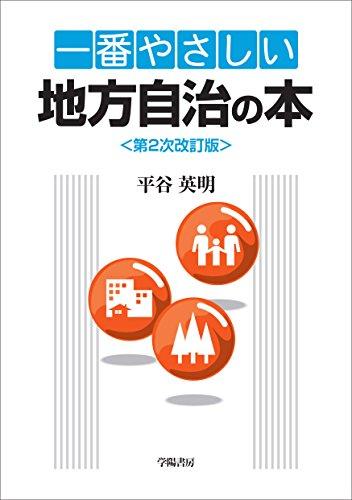 一番やさしい地方自治の本 第2次改訂版