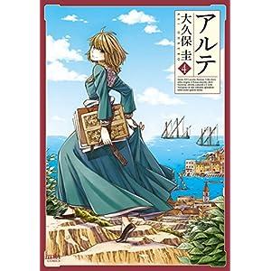 アルテ 4巻 (ゼノンコミックス) [Kindle版]