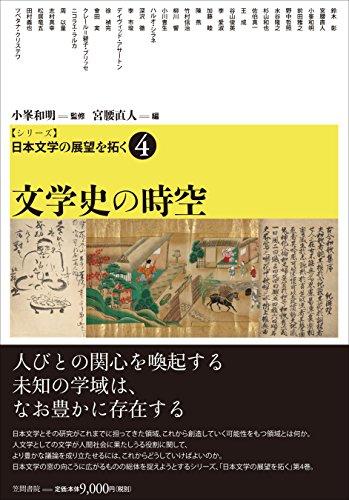 【シリーズ】日本文学の展望を拓く  4 文学史の時空