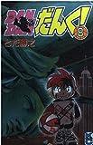 DANDAN Dunk 8 (comic bonbon) (1997) ISBN: 406321799X [Japanese Import]