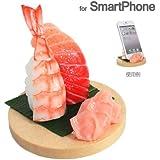 各種 スマートフォン 対応 食品サンプル スマホ スタンド / トロ / エビ