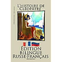 Apprendre le russe - Édition bilingue (Russe - Français) L'histoire de Cléopâtre (French Edition)