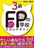 '16~'17年版 FPの学校 3級 きほんテキスト 【オールカラー】 (ユーキャンの資格試験シリーズ)