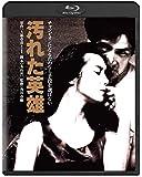 汚れた英雄 角川映画 THE BEST [Blu-ray]