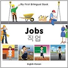 My First Bilingual Book–Jobs (English–Korean)