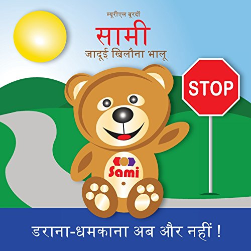SAMI THE MAGIC BEAR - No To Bullying! ( Hindi ): सामी जादूई खिलौना भालू  डराना-धमकाना अब और नहीं ! (Hindi Edition)