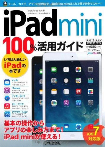 Aipaddo mini hyakupāsento katsuyō gaido : kono issatsu de saishin aipaddo mini o sumāto ni tsukaikonasu ebook