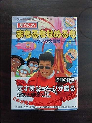 所さんのまもるもせめるもアクアク大冒険 (双葉文庫―ファミコン冒険ゲームブックシリーズ)