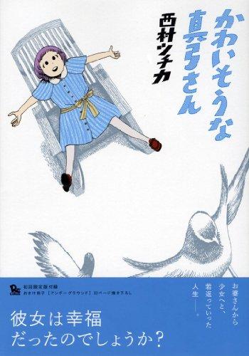 かわいそうな真弓さん 限定版(リュウコミックス)