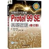电路设计与制板:Protel 99 SE基础教程(修订版)