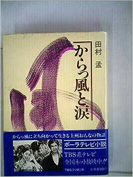 からっ風と涙 (1979年) | 田村 ...