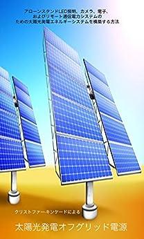 Solar Off Grid Power Electronics Communication ebook product image