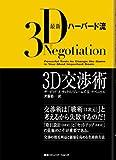 「最新ハーバード流 3D交渉術」デービッド・A・ラックス、ジェームズ・K・セベニウス