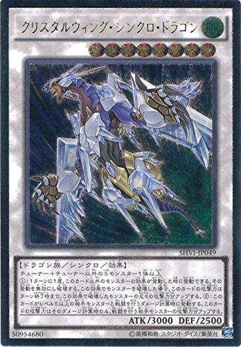 cartas de Yu-Gi-Oh SHVI-JP04.9. Crystal Ala sincroenicamente ...