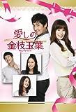 [DVD]愛しの金枝玉葉 DVD-BOXI