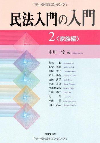 Minpō nyūmon no nyūmon. 002. ebook