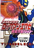 Battle Network Rockman EXE walk-through - Game Boy Advance (Wonder Life Special Game Boy Advance) (2001) ISBN: 4091028691 [Japanese Import]
