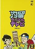 Shiodome Cable TV - Vol.2 [Japan DVD] KIBA-1928