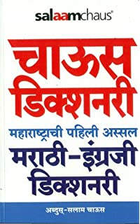 Buy English Marathi Dictionary Book Online At Low Prices