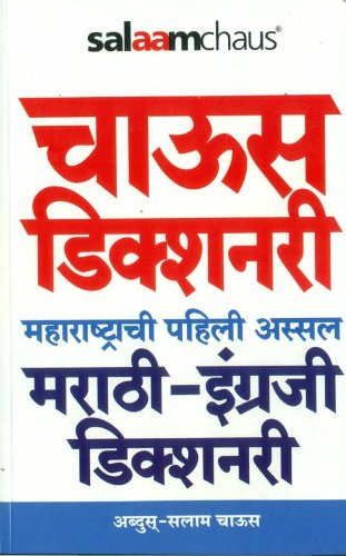 Buy chaus dictionary book online at low prices in india   chaus.