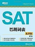 新东方·SAT巴朗词表(乱序版)(第2版)
