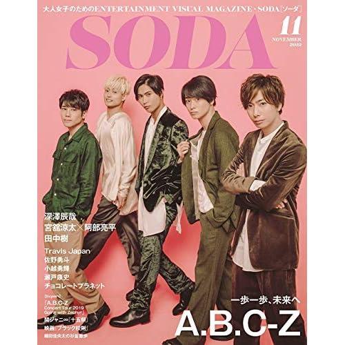 SODA 2019年11月号 表紙画像