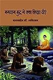 Bhagwan Buddh Ne Kya Shiksha Di ?