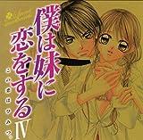 Boku Wa Imouto Ni Koi O Suru 4 by Vol. 4-Boku Wa Imouto Ni Koi O Suru (2005-06-24)