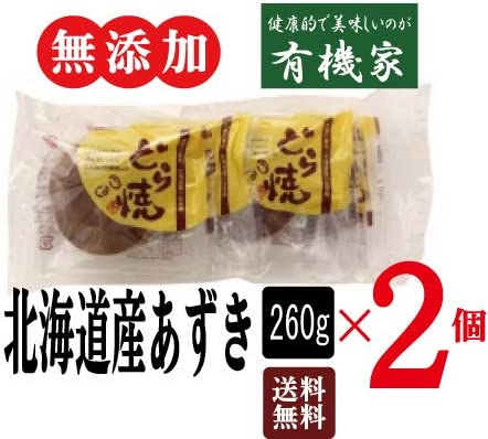 < 有機家 厳選 お菓子 > 無添加 どら焼(4個入り)×2個★ 送料無料 コンパクト便 ★北海道産小豆のあん(つぶ)を、国内産小麦粉100%でつくった皮に挟んだどら焼。生地はふんわり、あんはしっとりのこだわりのおいしさです。