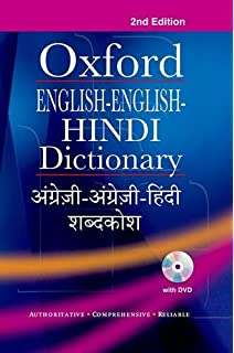 Buy English-Hindi Dictionary Book Online at Low Prices in