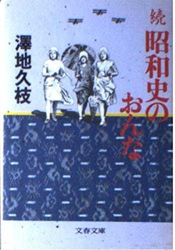 続 昭和史のおんな (文春文庫)