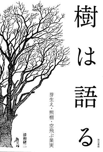 樹は語る: 芽生え・熊棚・空飛ぶ果実