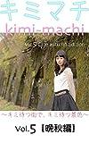 kimi-machi vol5 Late autumn Edition (Japanese Edition)