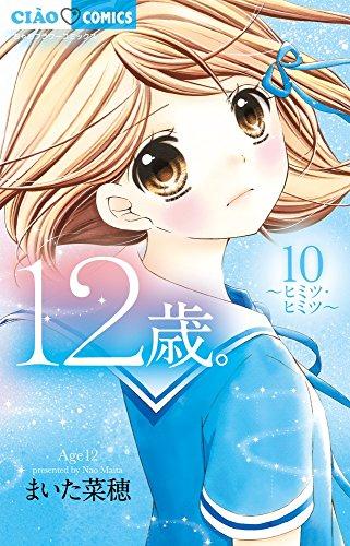 12歳。10 (ちゃおフラワーコミックス)