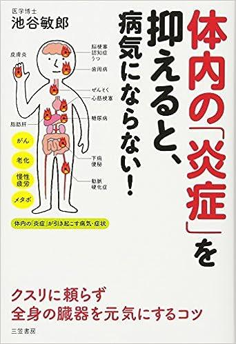 体内の「炎症」を抑えると、病気...
