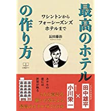 How to make the best hotel:  From Washington to Four Seasons Hotel (22nd CENTURY ART) (Japanese Edition)