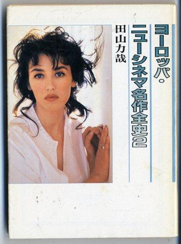 Tamotsu Humi European Art Cinema 2 In Japanese Language Tayama
