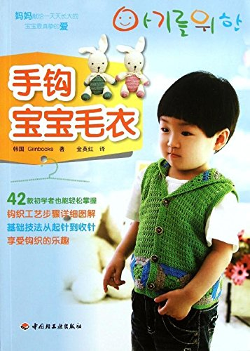 Crochet baby sweater(Chinese Edition) ebook