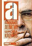 Shkola Klounov, M. Z. Levitin, 5946635409