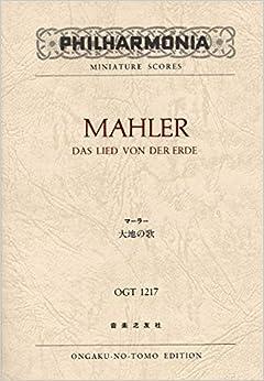 OGTー1217 マーラー 「大地の歌」 (Philharmonia miniature scores)