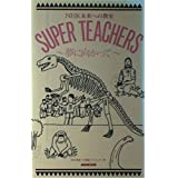 NHK未来への教室 SUPER TEACHERS―夢に向かって