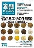 養殖ビジネス 2018年 07 月号 [雑誌]