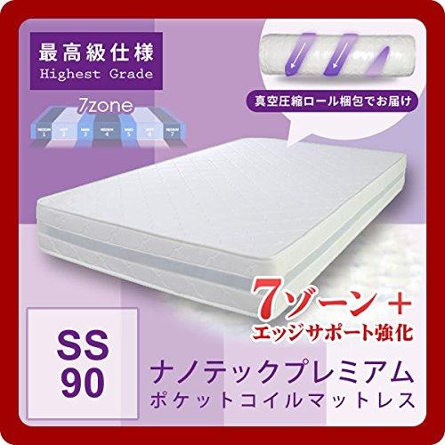 スタンザインテリア ナノテック ポケットコイル マットレス セミシングル SS 幅90 nanoteck-p 7ゾーン+エッジサポート強化 B078YKF2DG