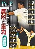 Special Interest - Dr. F Kakutogi No Undogaku Vol.3 [Japan DVD] SPD-9560