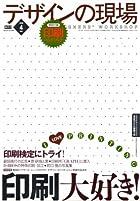 デザインの現場 2008年 04月号 [雑誌]